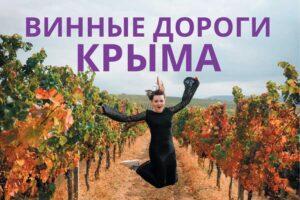 Винные дороги Крыма