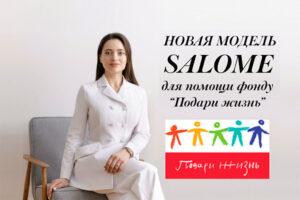 """Концептуальная модель медицинской одежды для помощи фонду """"Подари жизнь"""" Апрель 2021"""