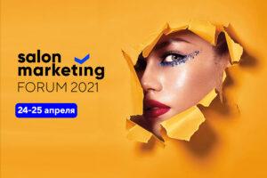 24-25 Апреля 2021 Salon Marketing Forum 2021: Салоны красоты в новой реальности