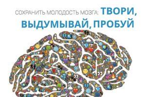 Сохранить молодость мозга: твори, выдумывай, пробуй