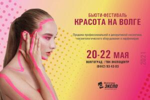 20-22 Мая 2021 Фестиваль Красота на Волге