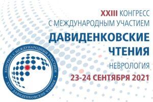 23-24 Сентября 2021 Конгресс XXIII Давиденковские чтения. Неврология