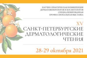 28-29 Октября 2021 XV Санкт-Петербургские дерматологические чтения