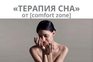 «Терапия сна» от [comfort zone]