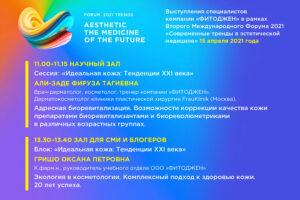Выступления представителей компании «Фитоджен» в рамках Форума 15 Апреля 2021