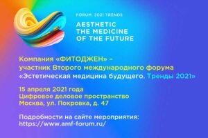 Компания Фитоджен – участник Форума Эстетическая медицина будущего. Тренды-2021