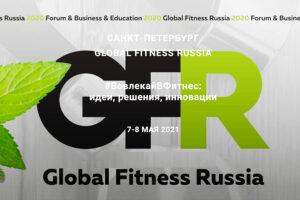 7-8 Мая 2021 Форум Global Fitness Russia
