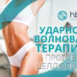 Ударно-волновое лечение целлюлита в клинике интегральной медицины HBP Group