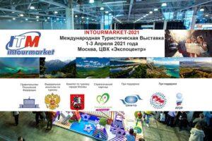 XVI Международная туристическая выставка Интурмаркет 01-03 Апреля Пост-релиз