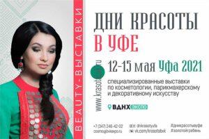 12-15 Мая 2021 Дни красоты в Уфе