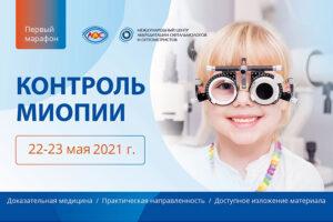 22-23 Мая 2021 Бесплатный марафон «Контроль миопии»