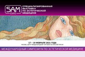 17–19 Февраля 2021 Международный симпозиум по эстетической медицинеSAM-Expo