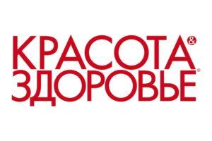 Журнал «КРАСОТА & ЗДОРОВЬЕ»