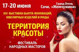 17-20 Июня 2021 Выставка «Территория красоты» в Сочи