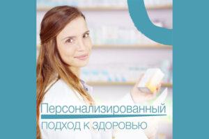 Персональное лекарство как тренд медицины
