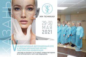 29-30 Мая 2021 Взгляд на возраст в XXI веке: новые методики в эстетической и anty-age медицине