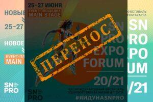 22-24 Октября 2021 SN PRO EXPO FORUM 20/21