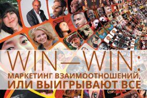 Win – win: маркетинг взаимоотношений, или выигрывают все