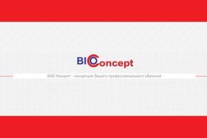 Компания «БИО Концепт»