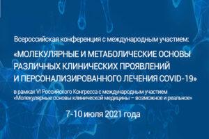 07-10 Июля 2021 Молекулярные основы клинической медицины – возможное и реальное
