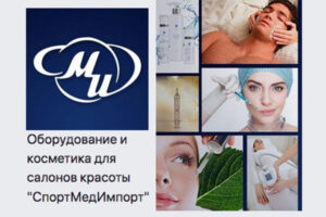 Компания СпортМедИмпорт