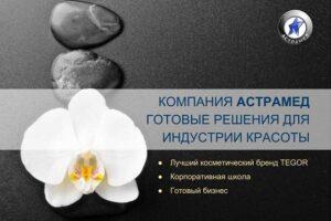 Компания АСТРАМЕД