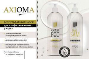 Активная формула шампуня для окрашенных волос«Care & shine»