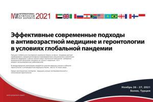 26-27 Ноября 2021 Международный симпозиум экспертов в области старения