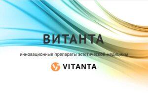 Компания Витанта