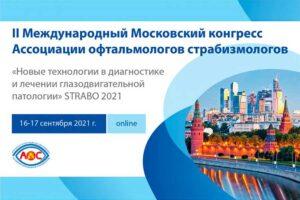 16-17 Сентября 2021 Новые технологии в диагностике и лечении глазодвигательной патологии