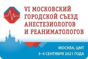 03-04 Сентября 2021 VI Московский городской Съезд анестезиологов и реаниматологов