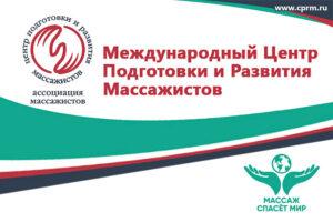 Компания Международный Центр Подготовки и Развития Массажистов (ЦПРМ)