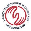 Международный Центр Подготовки и Развития Массажистов (ЦПРМ)