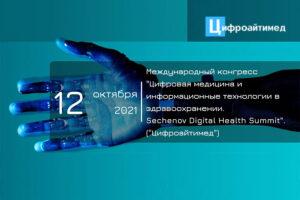 12 Октября 2021 Цифровая медицина и информационные технологии в здравоохранении. Sechenov Digital Health Summit