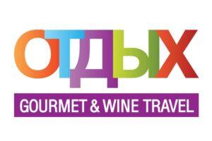 Бренд ОТДЫХ Gourmet & Wine Travel