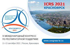11-13 Cентября 2021 Международный конгресс по респираторной поддержке