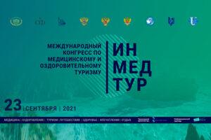 23 Cентября 2021 Международный конгресс по медицинскому и оздоровительному туризму ИНМЕДТУР