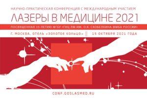 15 Октября 2021 Научно-практическая конференция «Лазеры в медицине 2021»