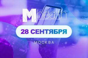28 Сентября 2021 M-Health Congress о мобильных технологиях и инновациях для здоровья