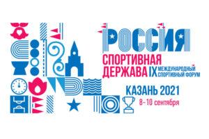 08-10 Сентября 2021 IX Международный спортивный форум Россия – спортивная держава