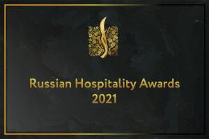 16 Августа 2021 Russian Hospitality Awards 2021 – еще больше возможностей для отелей России!