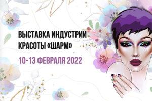 11-13 Февраля 2022 ШАРМ Ростов на Дону