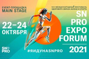 22-24 Октября 2021 SN PRO EXPO FORUM 2021: Возвращение!