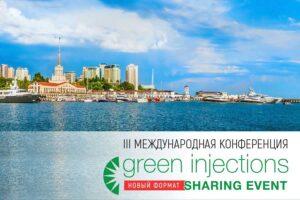 08 Октября 2021 Первая интерактивная конференция Green Injections
