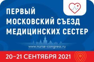 20-21 Сентября 2021 Первый Московский Съезд медицинских сестер