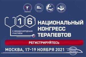 17-19 Ноября 2021 XVI Национальный конгресс терапевтов