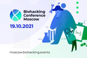 19 Октября 2021 Как дожить до ста лет и больше? Узнайте о продлении молодости на Biohacking Conference Moscow