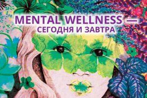 Mental wellness — сегодня и завтра