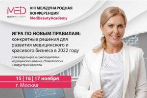 15-17 Ноября 2021 Международная конференция MedBeautyAcademy