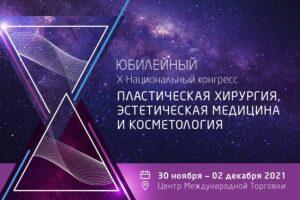 30 Ноября — 02 Декабря 2021 Национальный Конгресс Пластическая хирургия, эстетическая медицина и косметология